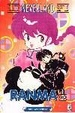 Cover of Ranma 1/2
