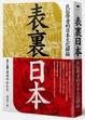 Cover of 表裏日本