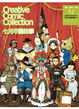 Cover of Creative Comic Collection 創作集 7