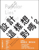 Cover of 設計這樣想,對嗎?