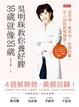 Cover of 吳明珠教你養好脾,35歲就像25歲