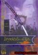 Cover of Leyendas de los Otori III