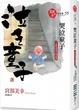 Cover of 哭泣童子