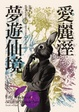 Cover of 愛麗溼夢遊仙境