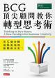 Cover of BCG頂尖顧問教你轉型思考術