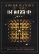 Cover of 时间简史