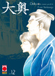 Cover of Ooku vol. 12