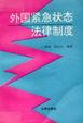 Cover of 外国紧急状态法律制度