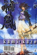Cover of Kamikaze vol. 9