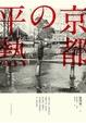 Cover of 京都の平熱