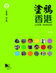 Cover of 塗鴉香港