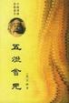 Cover of 五灯会元