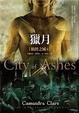 Cover of 獵月City Of Ashes