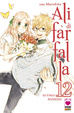 Cover of Ali di farfalla vol. 12