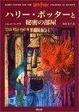 Cover of ハリー・ポッターと秘密の部屋 2