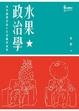 Cover of 水果政治學