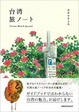 Cover of 台湾旅ノート