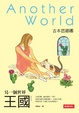 Cover of 王國 vol.4