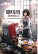 Cover of 咖啡館推理事件簿