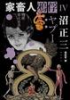 Cover of 家畜人鴉俘IV