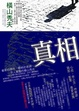 Cover of 真相