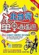 Cover of 北台灣單車逍遙遊