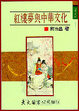 Cover of 紅樓夢與中華文化