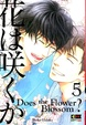 Cover of Does the Flower Blossom? vol. 5