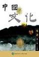 Cover of 中國文化導讀