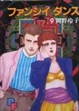 Cover of ファンシイダンス 9