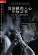 Cover of 說個撼動人心的好故事!