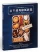 Cover of 百年經典歐風餅乾