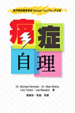 Cover of 痛症自理
