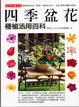 Cover of 四季盆花種植活用百科