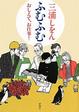 Cover of ふむふむ
