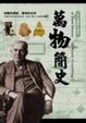 Cover of 萬物簡史