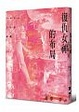 Cover of 復仇女神的布局