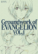 Cover of Groundwork of Evangelion - Volume 1