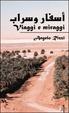 Cover of Viaggi e miraggi