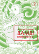 Cover of Bambi Remodeled vol. 2