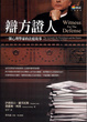 Cover of 辯方證人