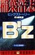 Cover of B'z稲葉浩志ビッグストーリー