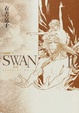 Cover of SWAN 白鳥 10
