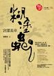 Cover of 糊塗蟲 下