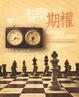 Cover of 智取期權