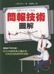 Cover of 簡報技術圖解