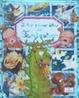 Cover of Il tuo primo libro del fantastico