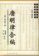 Cover of 唐明律合编