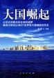 Cover of 大国崛起