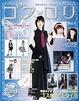 Cover of ゴス・ロリ Vol.9―手作りのゴシック&ロリータファッション